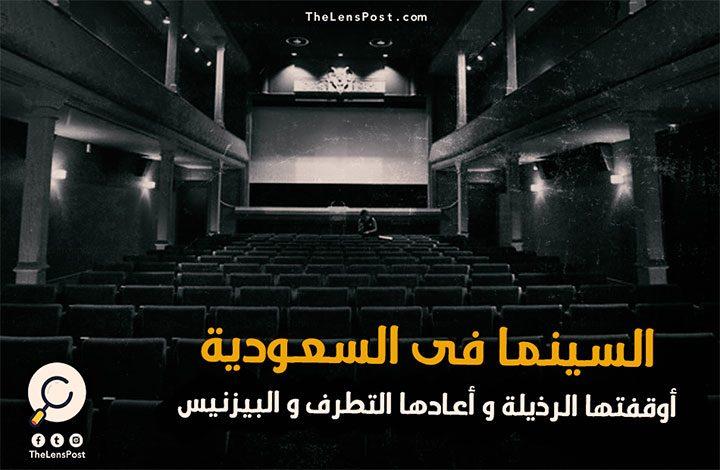 """السينما في السعودية.. أوقفتها الرذيلة وأعادها التطرف و""""البيزنس"""""""