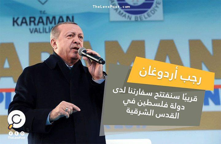 """ردًّا على قرار """"ترامب""""..تركيا تنوي فتح سفارة لها في القدس"""