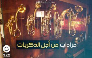 """مزادات """"الآلات الموسيقية"""" للمشاهير... الملايين من أجل الذكريات"""