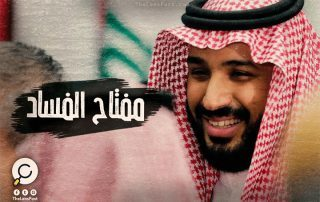 موقع أمريكي: محمد بن سلمان يشتري 3 مقتنيات بربع ميزانية فلسطين