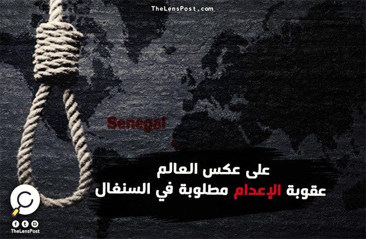على عكس العالم.. عقوبة الإعدام مطلوبة في السنغال
