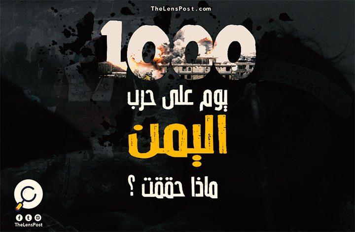 1000 يوم على حرب اليمن.. ماذا حققت؟