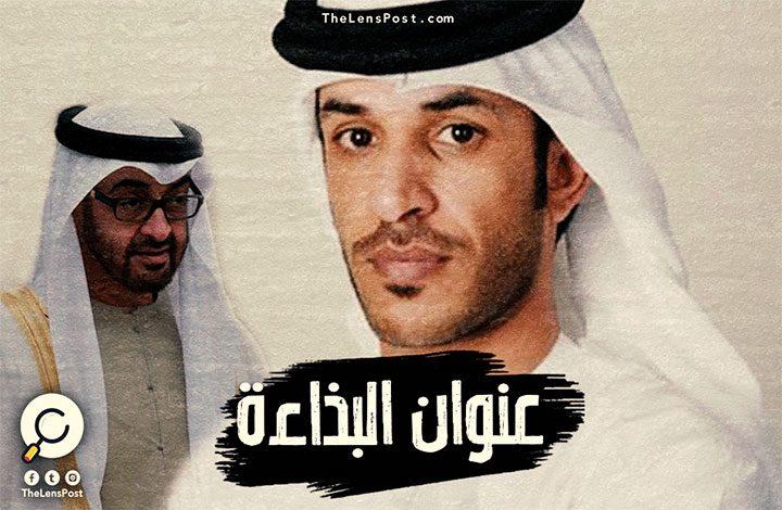 """حمد المزروعي.. لسان """"بن زايد"""" السليط"""