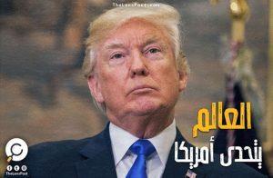 """مصر في مقدمة المهدَّدِين بمنع المساعدات بعد """"تصويت القدس"""".. هل يفعلها ترامب؟"""