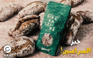 """فنلندا تطرح """"خبز الصراصير"""" بالأسواق؟!"""