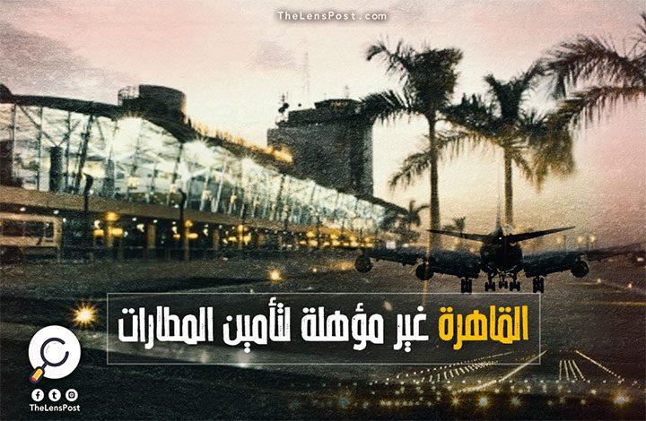 """القاهرة غير مؤهلة لتأمين المطارات.. اعتراف بالفشل؟ أم ضغوط لـ""""سبوبة"""" روسية جديدة؟"""