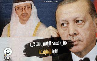 """""""أردوغان"""": """"البعض النفط لديه أهم من الإنسان"""".. هل تعمد الرئيس التركي إثارة الإمارات؟"""