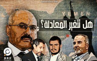 تحالف إخوان اليمن وحزب صالح.. الأسباب والمآلات