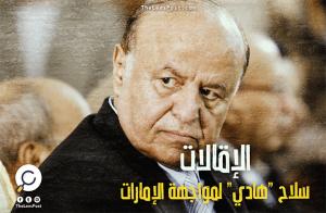 """الإقالات.. سلاح """"هادي"""" لمواجهة الإمارات"""