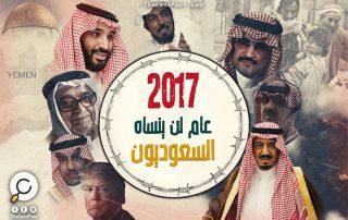 2017 .. عام لن ينساه السعوديون