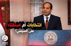 شواهد تؤكد أن مصر بلا انتخابات رئاسية في 2018