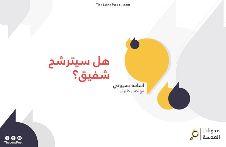 أسامة بسيوني يكتب: هل سيترشح شفيق؟