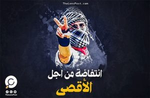 """ترامب يفجر """"انتفاضة رابعة"""" على عتبات القدس"""