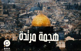 """هل يعترف العرب بالقدس """"عاصمة موحدة"""" لفلسطين؟"""