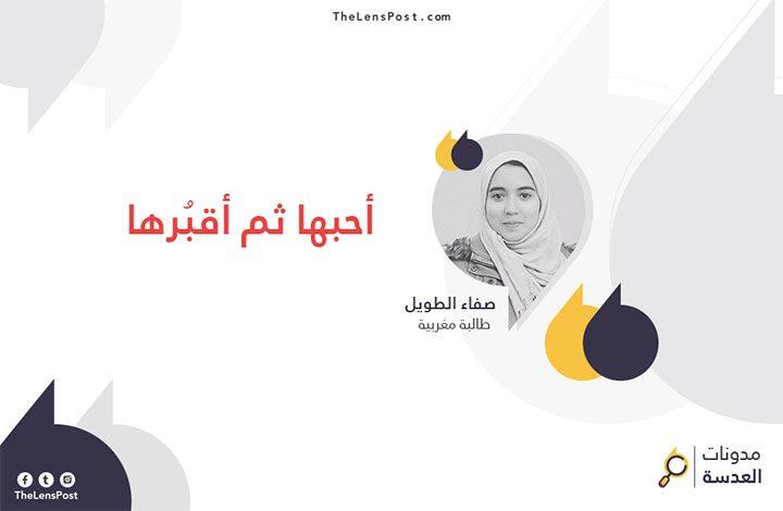 صفاء الطويل تكتب: أحبها ثم أقبُرها