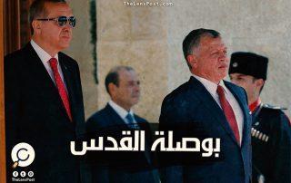 نحو تركيا وقطر .. الأردن يعيد رسم تحالفاته في المنطقة