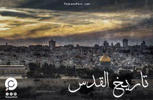 """""""القدس القديمة"""" تاريخ لا يقدر عليه الاحتلال"""