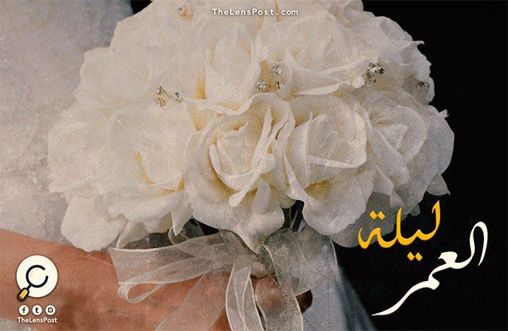 أثواب الزفاف .. قصص وألوان وتاريخ