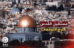 """لهذه الأسباب .. الأوضاع في القدس خارج التوقعات بعد قرار """"ترامب"""""""