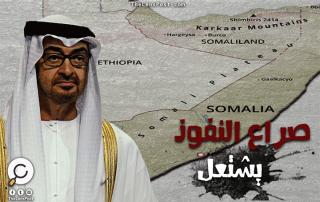 مصادر: الإمارات متورطة بفضيحة تمويل برلمانيين صوماليين