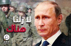 """لماذا سحب """"بوتين"""" قواته من سوريا؟"""