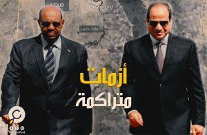 مصر والسودان.. سنوات من العلاقات المتأرجحة التي أرهقت القاهرة