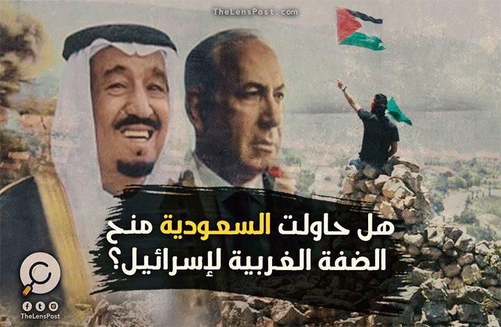 هل حاولت السعودية منح الضفة الغربية لإسرائيل؟