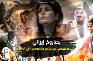 بصاروخ إيراني .. أمريكا تتغاضى عن جرائم السعوديين في اليمن
