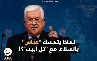 """رغم اعترافه بالخدعة """"الأمريكية الإسرائيلية"""".. لماذا يتمسك """"عباس"""" بالسلام مع """"تل أبيب""""؟!"""