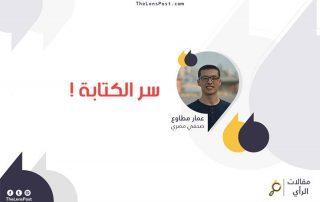 عمار مطاوع يكتب: سر الكتابة !