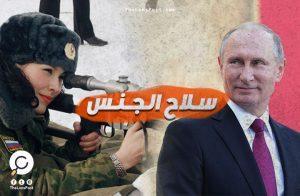 """بسلاح الجنس.. """"بوتين"""" يخرس معارضيه"""