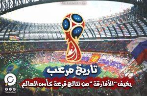 """تاريخ مرعب يخيف """"الأفارقة"""" من نتائج قرعة كأس العالم"""