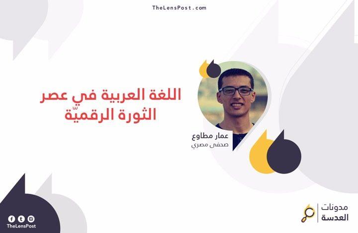 عمار مطاوع يكتب: اللغة العربية في عصر الثورة الرقميّة