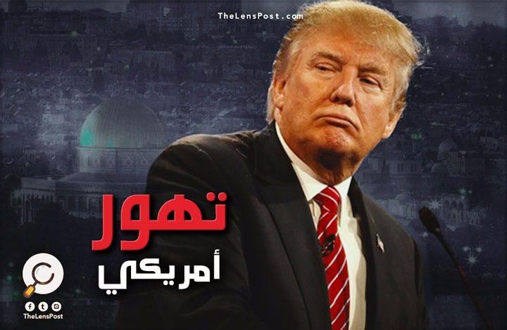هل ينقل ترامب السفارة الأمريكية للقدس؟ وماذا يعني ذلك؟