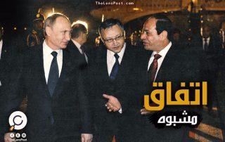 روسيا تسعى لاستخدام المطارات العسكرية المصرية.. توسيع نفوذ بالشرق الأوسط
