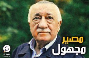 فتح الله كولن.. هل تتسلمه تركيا أم تتدخل مصر نكاية في أردوغان؟