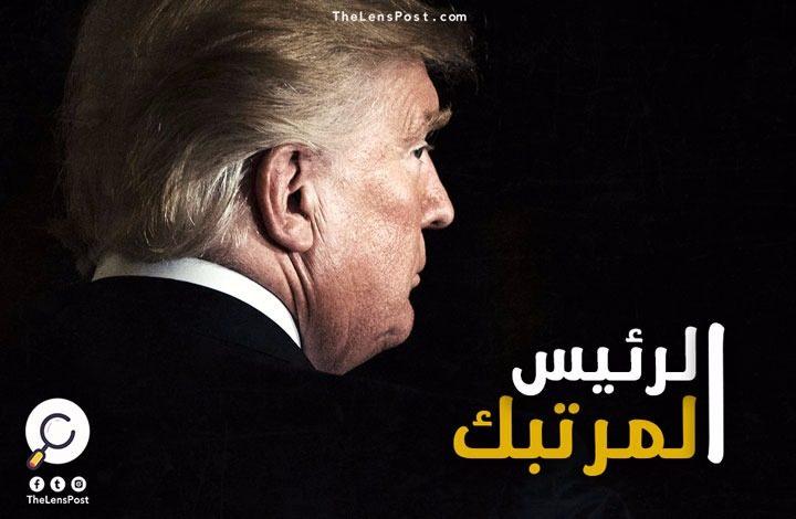 """""""اعترافات فلين"""".. إحراج لترامب أم تهديد لمستقبله الرئاسي؟!"""