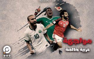 مصر والسعودية يشغلان وسائل الإعلام بالسؤال الصعب.. من يتأهل للدور الـ16؟