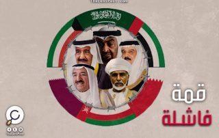 قمة الكويت .. تمثيل هزيل يعكس هشاشة مجلس التعاون الخليجي