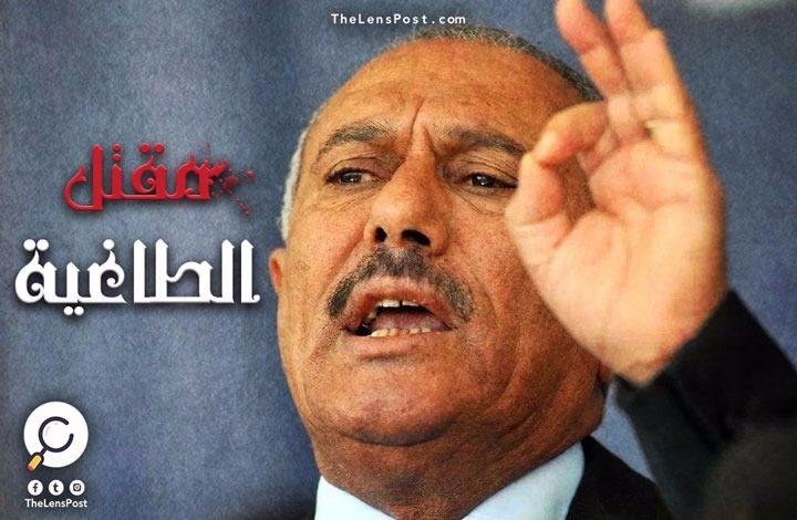 مقتل المخلوع صالح.. يحل أم يعقد الأزمة اليمنية؟
