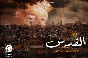 تحذيرات عالمية لأمريكا من الاعتراف بالقدس عاصمة لإسرائيل