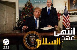 """""""نيويوركر"""": بالقرار التوأم .. """"ترامب"""" يخرب عملية السلام في الشرق الأوسط"""