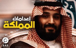 """خلال 2017 .. """"بن سلمان"""" يعدم الشباب ويلبس ثوب الإصلاح!"""