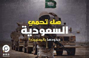 لماذا تعتقل السعودية جنودا وضباطا بالجيش اليمني وتعذبهم في سجونها؟