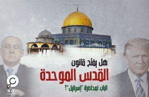 """هل يفتح قانون """"القدس الموحدة"""" الباب لمحاصرة """"إسرائيل""""؟"""