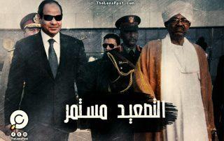 مصر والسودان على أعتاب أزمة دبلوماسية.. أسباب ومآلات