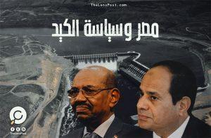 """هل طلبت مصر استبعاد السودان من مفاوضات السد ردًّا على زيارة """"أردوغان""""؟"""