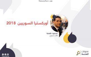 محمود طعمة يمتب: أوركسترا السوريين 2018