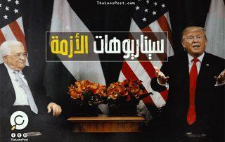 """هل تخضع السلطة الفلسطينية لابتزاز """"ترامب"""" بشأن المساعدات؟"""