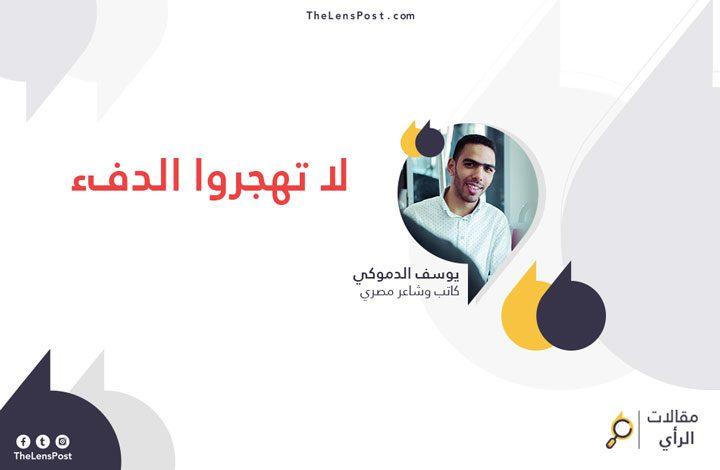 يوسف الدموكي يكتب: لا تهجروا الدفء